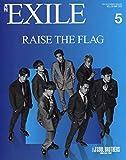 月刊EXILE (エグザイル) VOL.134 2019年 5月号 [雑誌]
