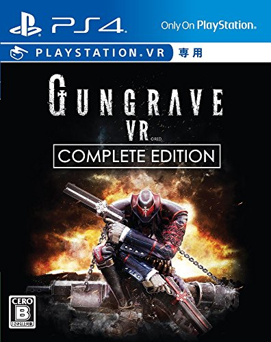 GUNGRAVE VR COMPLETE EDITION [通常版]