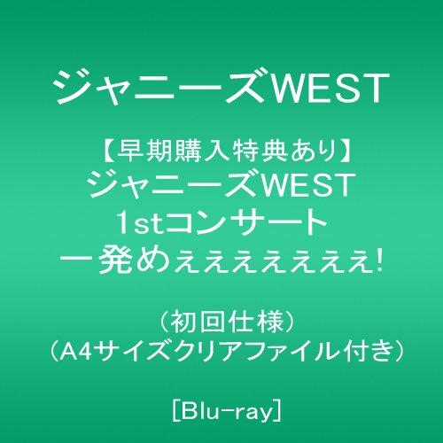 【早期購入特典あり】ジャニーズWEST 1stコンサート 一発めぇぇぇぇぇぇぇ! (初回仕様)(A4サイズクリアファイル付き)  [Blu-ray] B014GMVVGO