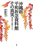 「沖縄県平和祈念資料館」その真実―偏向展示、実態はこうだ!