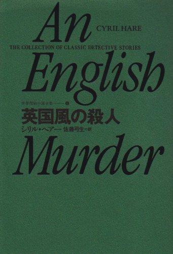 英国風の殺人 世界探偵小説全集 (6)