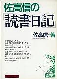 佐高信の読書日記 (現代教養文庫)