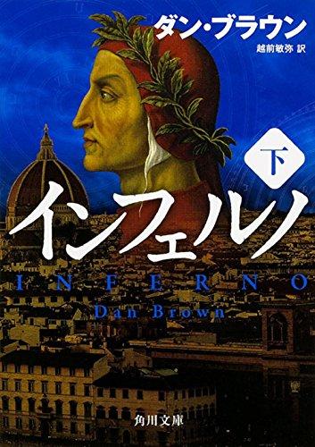 インフェルノ(下) (角川文庫)