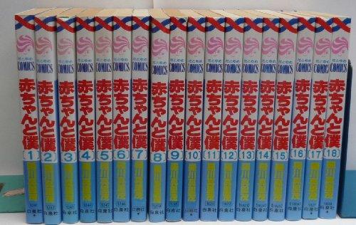 赤ちゃんと僕 全18巻完結セット(花とゆめコミックス)