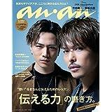 an・an 2016年 3/30号