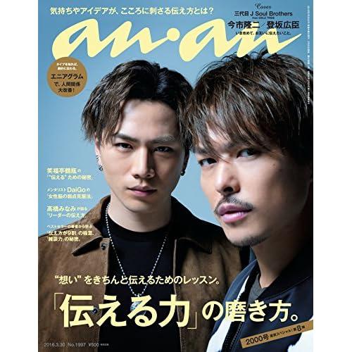 an・an 2016年 3/30号 表紙画像
