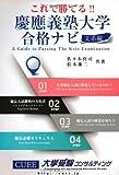 これで勝てる! ! 慶應義塾大学合格ナビ (YELL books)