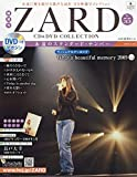 隔週刊ZARD CD&DVDコレクション(55) 2019年 3/20 号 [雑誌]