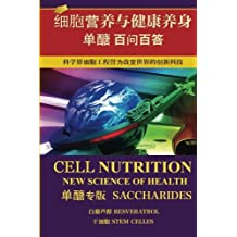 Cell Nutrition - New science of Health 100 FAQs SACCHARIDES
