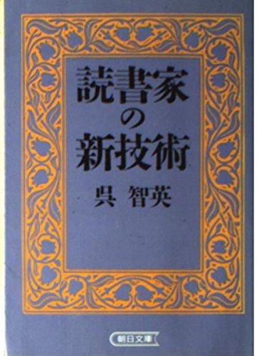 読書家の新技術 (朝日文庫)