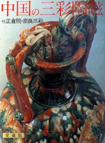 中国の三彩陶磁―付正倉院・奈良三彩