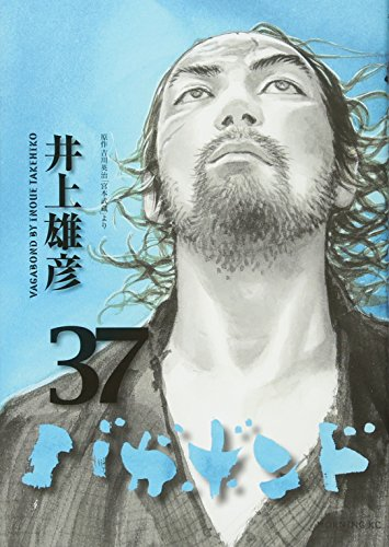 バガボンド(37) (モーニング KC)