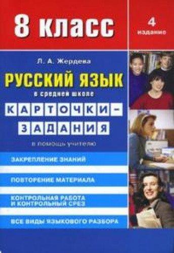 Download Russkiy yazyk v sredney shkole: kartochki-zadaniya dlya 8 klassa ebook