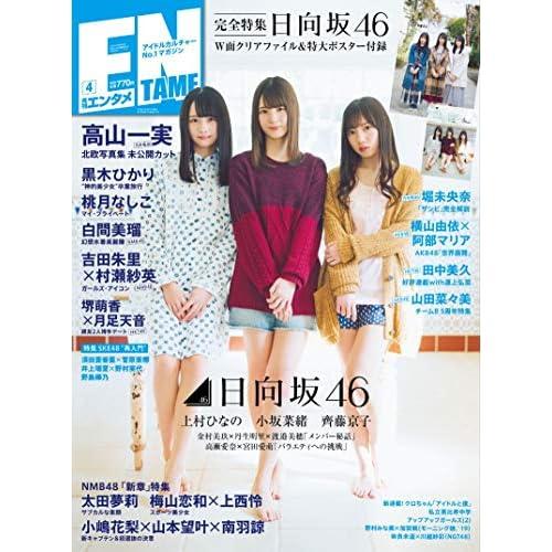 ENTAME 2019年4月号 表紙画像