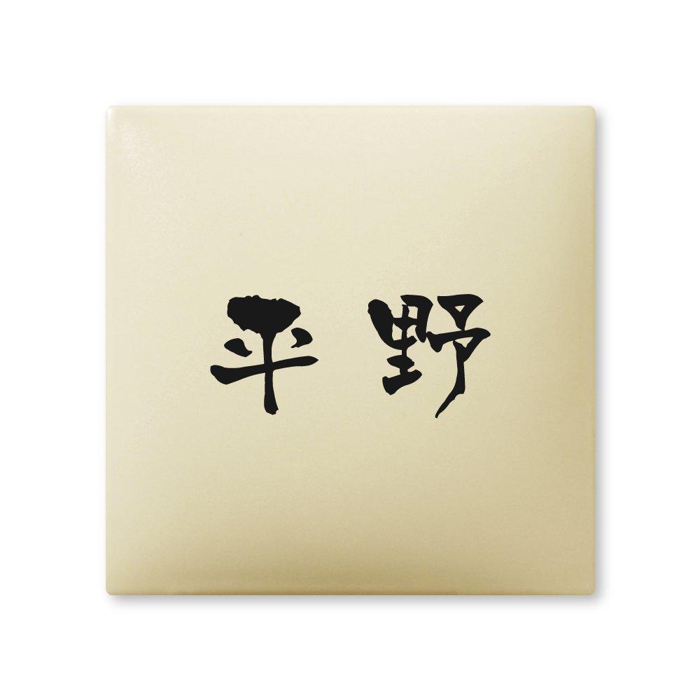 丸三タカギ 彫り込み済表札 【 平野 】 完成品 アークタイル AR-1-1-3-平野   B00RFBOVWK