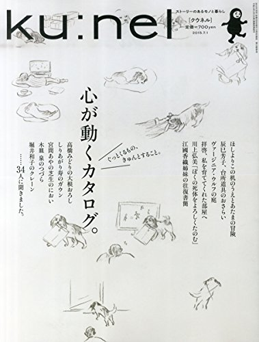 ku:nel (クウネル) 2015年 07月号 [雑誌]