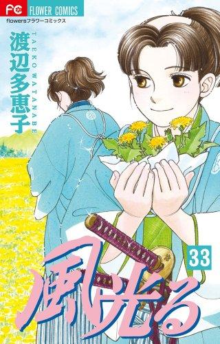 風光る (33) (フラワーコミックス)