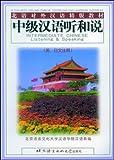 中級漢語听和説[修訂本](英日文注釈)(中国語) (北京対外漢語精版教材)