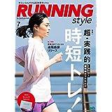 Running Style 2018年7月号