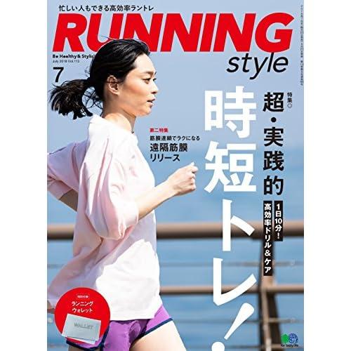 Running Style 2018年7月号 画像 A