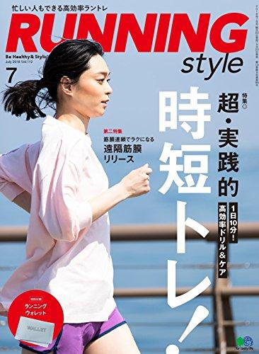 Running Style 2018年7月号 画像