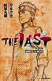 THE LAST -NARUTO THE MOVIE- (JUMP j BOOKS)