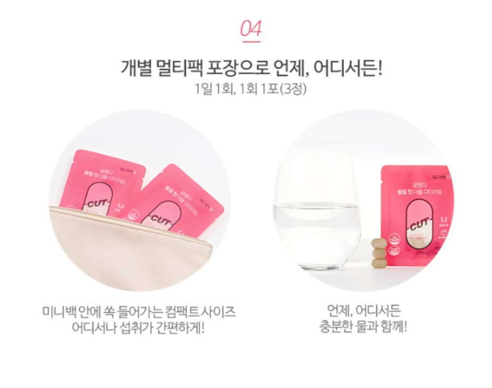 GLAM.D Slim Cut Double Diet 700mg X 45capsule (31.5g) Made in Korea Weight Loss, Health by GLAM.D (Image #4)
