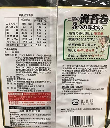 Sanko-Cubic-Rice-Cracker-with-Dried-Seaweed-85g-x-12Packs-Japanese-Poplar-Snack Sanko-Cubic-Rice-Cracker-with-Dried-Seaweed-85g-x-12Packs-Japanese-Poplar-Snack Sanko Cubic Rice Cracker with Dried Se