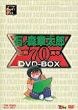 石ノ森章太郎生誕70周年BOX [DVD]