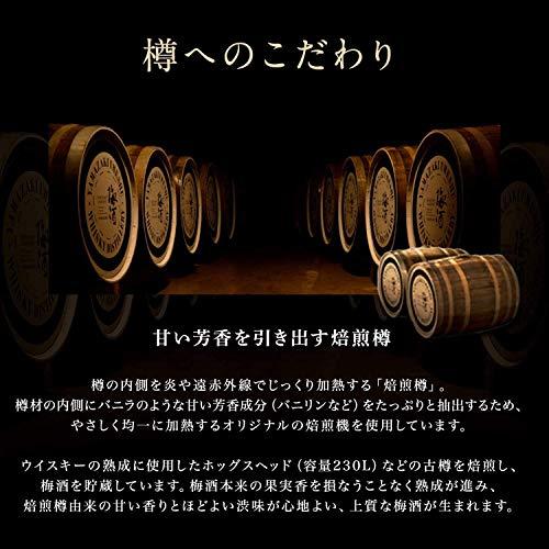 サントリー 山崎蒸溜所貯蔵 焙煎樽熟成 梅酒 ギフトBOX入り [ 750ml ]