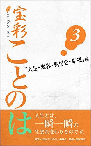 hosai kotonoha jinsei hennyou kiduki koufuku hen (Japanese Edition)