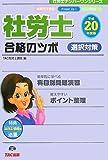 社労士合格のツボ 選択対策〈平成20年度版〉 (社労士ナンバーワンシリーズ)
