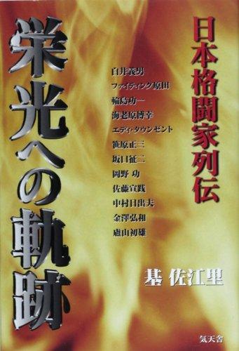 栄光への軌跡―日本格闘家列伝