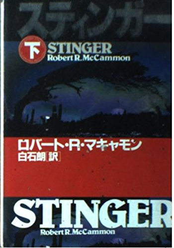 スティンガー〈下〉 (扶桑社ミステリー)