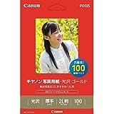 キャノン(Canon) 写真用紙・光沢 ゴールド 2L判 100枚 2310B034