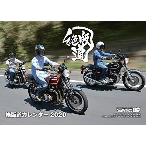 Mr.Bike BG 2020年1月号 付録