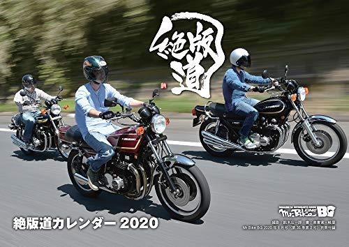 Mr.Bike BG 2020年1月号 画像 B