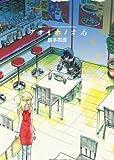 Amazon.co.jp: アオイホノオ 6 (少年サンデーコミックススペシャル): 島本 和彦: 本