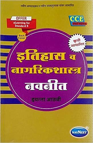 History Digest Class 9th Navneet English Medium Maharastra