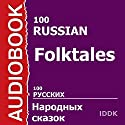 100 Russian Folktales [Russian Edition] Audiobook by  Russian Folktales Narrated by Elena Klyuchkina, Maria Kotenko, Vladimir Korolev