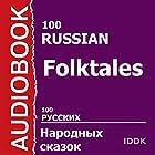 100 Russian Folktales [Russian Edition] | Livre audio Auteur(s) :  Russian Folktales Narrateur(s) : Elena Klyuchkina, Maria Kotenko, Vladimir Korolev