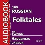 100 Russian Folktales [Russian Edition] |  Russian Folktales