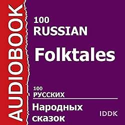100 Russian Folktales [Russian Edition]