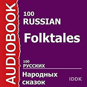 100 Russian Folktales [Russian Edition] Audiobook