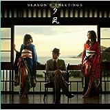 Season's greetings II~夕凪(初回盤)(DVD付)