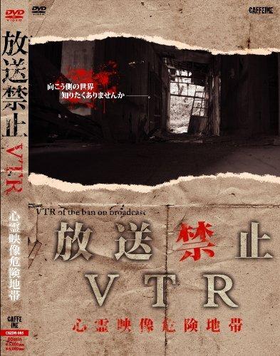 hobby-hoso-kinshi-vtr-shinrei-eizo-kiken-chitai-shinrei-wa-densen-suru-japan-dvd-cgzdr-5