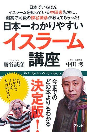 日本でいちばんイスラームを知っ...