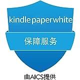 2年亚美保障服务(意外保、电池保),适用于Kindle Paperwhite (第10代)电子书阅读器