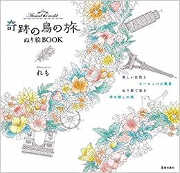 Around The World A Coloring Book Japanese Edition