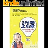 儿子在美国上小学:中美儿童教育精华对比及启示